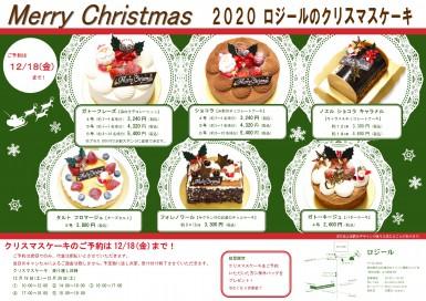 2020クリスマス_page-0001